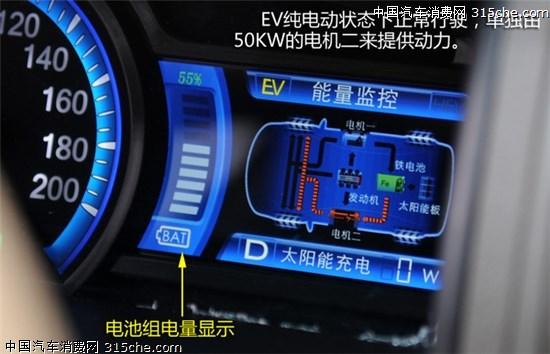 电动先锋 试驾比亚迪f3dm双模电动车
